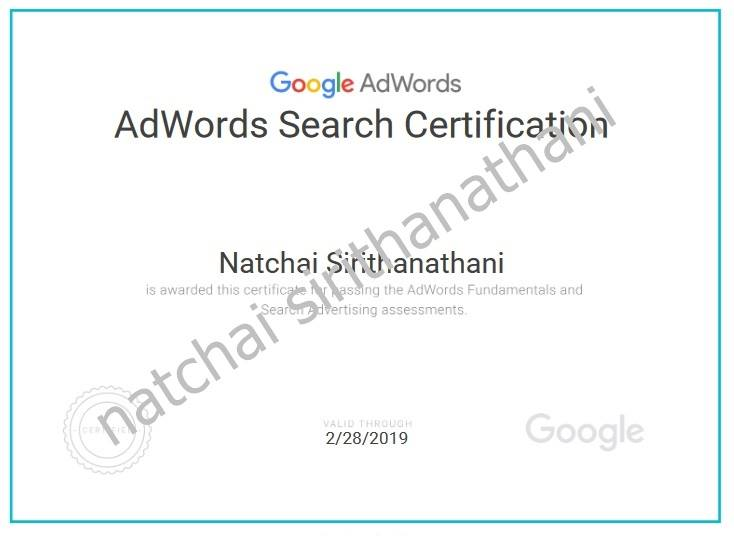 adword search certificate